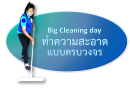Big Cleaning